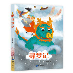 儿童励志文学书籍:寻梦记6-7-8-12岁小学生一二三四五六年级课外阅读书老师推荐