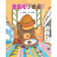 【正版现货】谁偷吃了蜂蜜 文:钟宜颖,图:吴楚�v 绘 9787550263314 北京联合出版公司