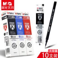晨光文具MG-666配套替芯中性笔芯0.5mm替芯学生考试用全针管水笔芯碳素黑蓝笔芯教师用红签字用4196