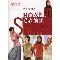时尚女性毛衣编织