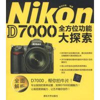 Nikon D7000全方位功能大探索