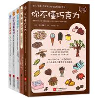 教你打造精致生活的5本书 你不懂咖啡:有料、有趣、还有范儿的咖啡知识百科 你不懂葡萄酒 你不懂面包 你不懂巧克力 你不