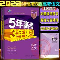五年高考三年模拟语文高考语文b版2020版