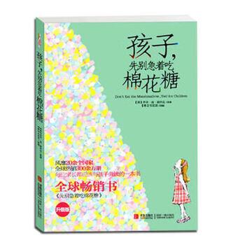 孩子先别急着吃棉花糖 (升级版) 每位家长都应该与孩子共读的成长书,管好自己就能飞的更高,做内心强大的自己! 孩子先别急着吃棉花糖