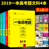 一本高考题文科数学政治历史地理4本2019版一本涂书高中文科