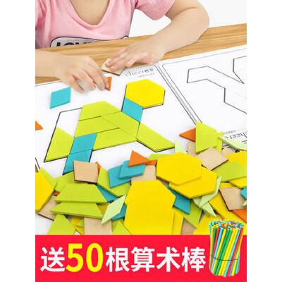 七巧板智力开发拼图儿童益智玩具幼儿园创意女孩男孩3-4-6-7周岁
