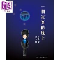 【中商原版】一个寂寞的晚上 港台原版 少年读物 儿童文学 阿浓