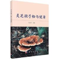 灵芝孢子粉与健康 王永兵 9787030411600 科学出版社