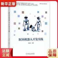 ROS机器人开发实践 胡春旭 机械工业出版社9787111598237『新华书店 品质保障』