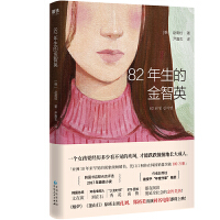 82年生的金智英赵南柱贵州人民出版社9787221153159【限时秒杀】