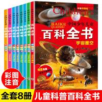 全套8册中国少年儿童百科全书 彩图注音版 动物世界人体生活宇宙星空 十万个为什么 小学版6-8-12岁儿童百科大全 百问