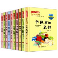 10册百年文学梦经典作品集:书包里的老师+小桔灯+给我的孩子们+宝葫芦的秘密+兔子坡+月光下的肚肚狼+大林和小林+书本