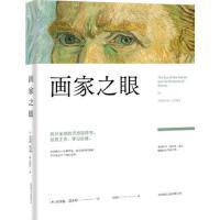 画家之眼 安德�・路米斯 著 风行全球的灵感指导书 绘画理论 艺术书籍