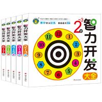 儿童智力开发大全2-3-4-5-6-7岁全脑左右脑逻辑思维训练 专注力训练益智游