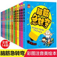 全14册脑筋急转弯6-12岁注音版儿童读物一年级必读经典书目小学生二三年级课外阅读必读经典书籍儿童逻辑思维智力开发专注