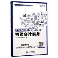 (考)(志道)2018初级经济法、初级会计实务(两册套装)-全国会计专业技术资格考试专用教材 会计资格考试研究中心 9