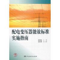 【正版全新直发】配电变压器能效标准实施指南 胡景生 9787506644730 中国标准出版社