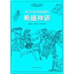 【新书店正品包邮】希腊神话 (德)施瓦布,司马仝译 中国人口出版社 9787510107979