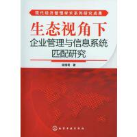 【正版二手书旧书9成新左右】现代经济管理学术系列研究成果--生态视角下企业管理与信息系统匹9787122156044