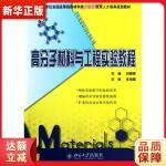 高分子材料与工程实验教程 刘丽丽