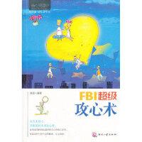 心灵咖啡:FBI超级攻心术甘谷著文化发展出版社9787514204971