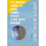 发展经济学经典论著选郭熙保中国经济出版社9787501740123