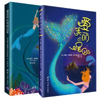 【全2册】爱美丽和深海怪兽+爱美丽的尾巴 儿童文学奇幻小说青少年儿童趣味童话故事书儿童课外读物书亲子互动睡前故事书短篇