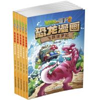 植物大战僵尸2・恐龙漫画 智慧篇(全5册)