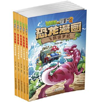植物大战僵尸2·恐龙漫画 智慧篇(全5册) 火爆全球的经典游戏遇上中生代的神奇生物恐龙,一场惊心动魄的大冒险开始了!美国EA公司正版授权,笑江南团队编绘,北京自然博物馆专家审订,趣味性和知识性兼顾的漫画书!适合7-12岁儿童。