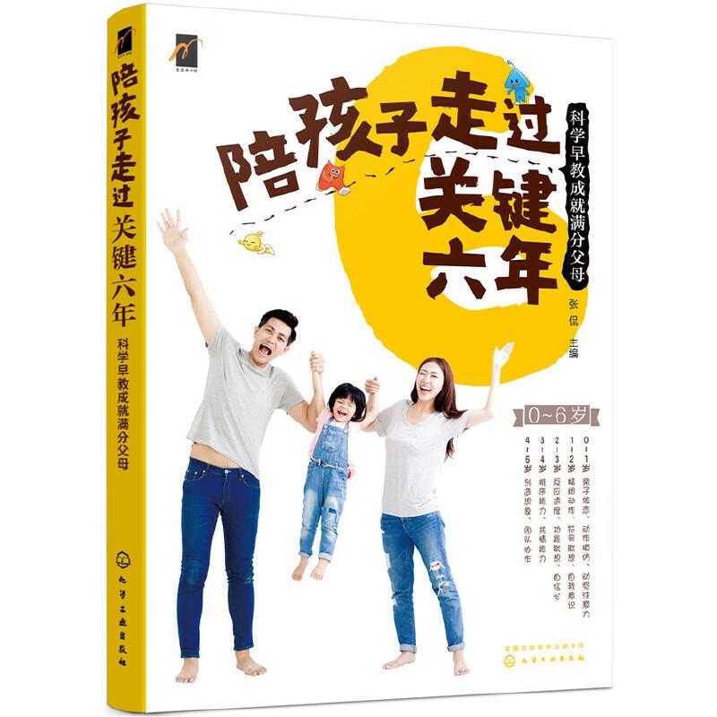 陪孩子走过关键六年--科学早教成就满分父母从心理能力、智能、体能三维平衡的角度全面解读如何帮助中国0-6岁婴幼儿及父母健康成长