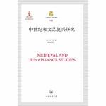中世纪和文艺复兴研究(POD)