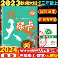 北大绿卡六年级上英语上册英语人教PEP版2021秋同步课本讲解练习题