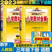 小学教材全解三年级上语文数学上册套装2本人教版部编版2021秋