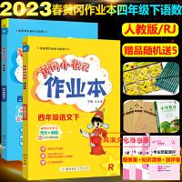 2019秋黄冈小状元作业本四年级上册语文数学共2本人教版