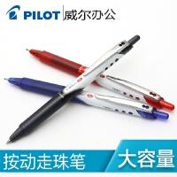 百乐笔百乐中性笔Pilot经典按制试中性笔 学生考试笔课堂笔记签字笔 BLRT-VB5 配套笔芯BLS-VB5RT/V