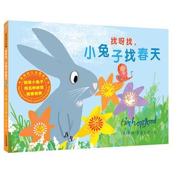 找呀找,小兔子找春天 麦克米伦世纪 画面生动活泼,趣意盎然,色彩丰富,充满美育与智育的科学设计/麦克米伦世纪绘本