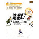 【正版现货】谁了变革先生 (美)布兰佳,刘祥亚;中资海派 出品 9787229018535 重庆出版社