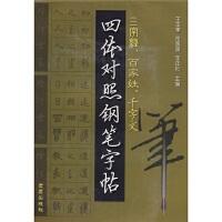 正版全新 三字经、百家姓、千字文四体对照钢笔字帖