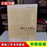 【二手9成新】独生子女神话包蕾萍著上海人民出版社