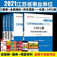 2020中公江苏省事业单位------一本通+全真模拟预测试卷+历年真题汇编详解+考前必做5套卷+1001题(综合知识