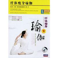 纤体瘦身瑜伽(DVD)