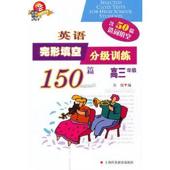 英语完形填空分级训练150篇  高三年级