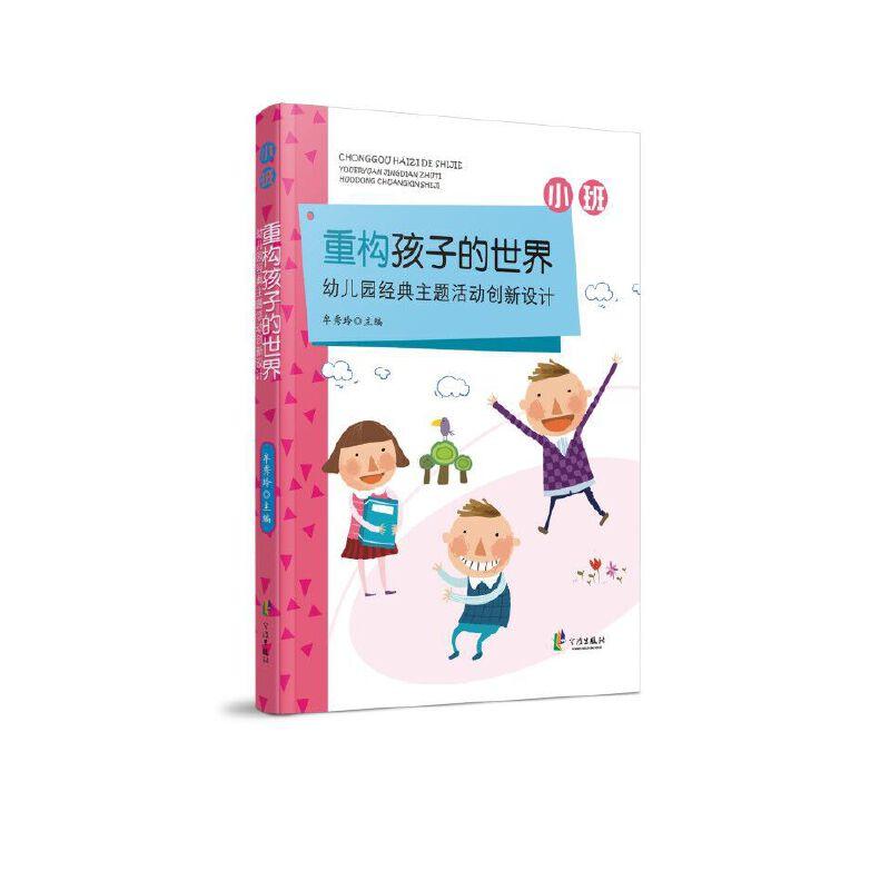 重构孩子的世界:幼儿园经典主题活动创新设计 小班