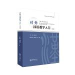 对外汉语教学入门(第三版)
