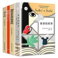 八年级推荐阅读书目套装全4册 苏菲的世界正版 钢铁是怎样炼成的 傅雷的家书 名人传共4册 苏菲的世界乔斯坦・贾德(新版