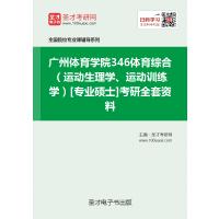 2021年广州体育学院346体育综合(运动生理学、运动训练学)[专业硕士]考研全套资料复习汇编(含:本校或全国名校部分