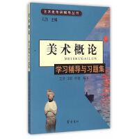 【正版直发】《美术概论》学习辅导与习题集 孔笛,艾苓,王�P,李橙写 9787533332983 齐鲁书社