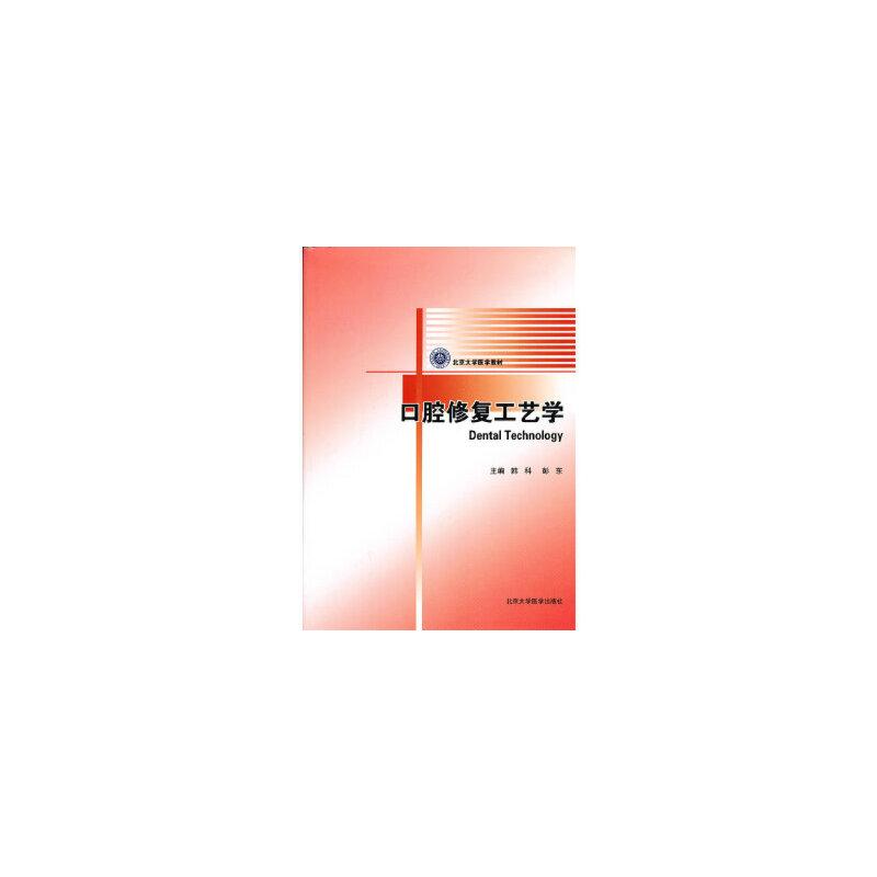 【正版全新直发】口腔修复工艺学(口腔医学长学制) 韩科,彭东 9787811168778 北京大学医学出版社