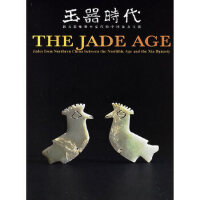 玉器时代 艾丹 中国青年出版社 9787500669241