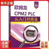 欧姆龙CPM2 PLC从入门到精通 陈忠平,侯玉宝 中国电力出版社 9787512378964 新华正版 全国85%城